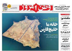 صفحه نخست روزنامههای پنجشنبه ۱۱ اردیبهشت