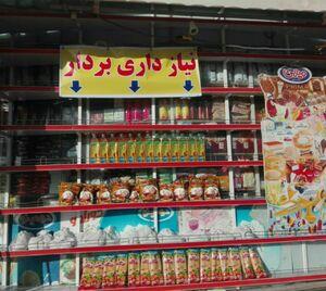 عکس/ اقدام قابل تحسین یک سوپرمارکت