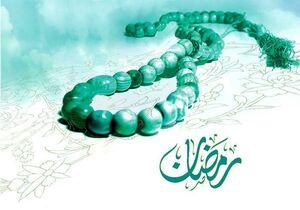 چرا در ماه رمضان «آرامتر» هستیم؟