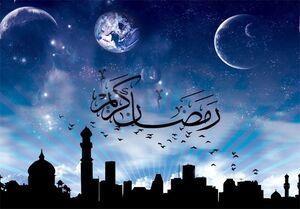 فضیلتی که تنها با روزه ماه رمضان به دست میآید