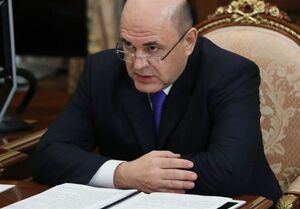 نخست وزیر روسیه میخائیل میشوستین