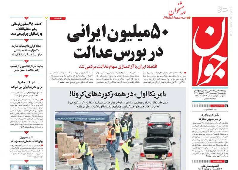 جوان: ۵۰ میلیون ایرانی در بورس عدالت