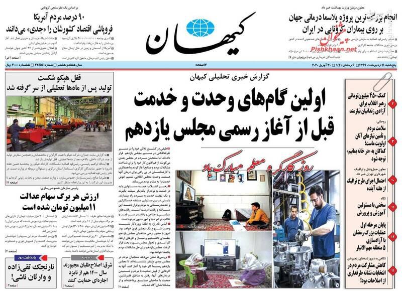 کیهان: اولین گامهای وحدت و خدمت قبل از آغاز رسمی مجلس یازدهم