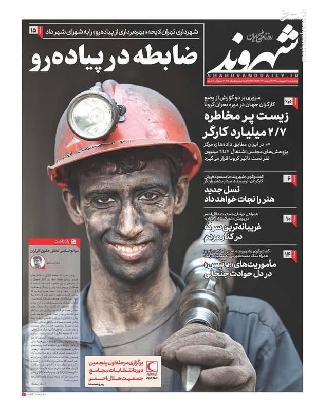 شهروند: ضابطه در پیاده رو