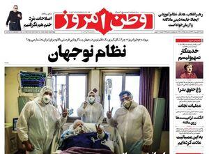 عکس/ صفحه نخست روزنامههای شنبه ۱۳ اردیبهشت