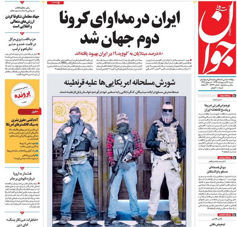جوان: ایران در مداوای کرونا دوم جهان شد