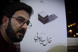 کتاب خال سیاه عربی - انتشارات امیرکبیر - حامد عسکری
