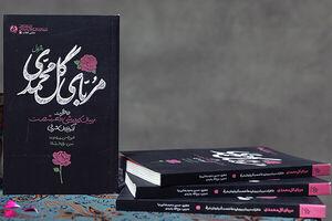 کتاب مربای گل محمدی