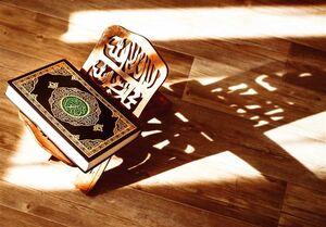 قرآن نمایه