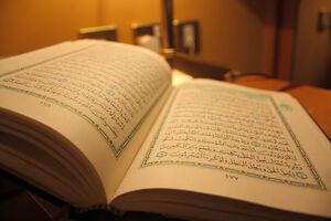 """شروع صبح با """"قرآن کریم""""؛ صفحه ۵۴۱+صوت"""