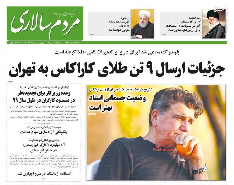 مردم سالاری: جزئیات ارسال ۹ تن طلای کاراکاس به تهران