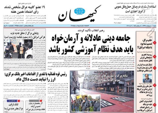کیهان: جامعه دینی عادلانه و آرمان خواه باید هدف نظام آموزشی کشور باشد