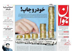 عکس/ صفحه نخست روزنامههای یکشنبه ۱۴ اردیبهشت