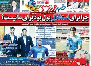 عکس/ روزنامههای ورزشی یکشنبه ۱۴ اردیبهشت