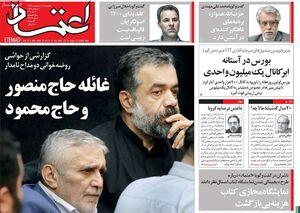 حمله «حامیان حرمت شکنی عاشورای ۸۸» به محمود کریمی/ موسویان:باید یک توافق هسته ای جدید با ترامپ امضا کنیم