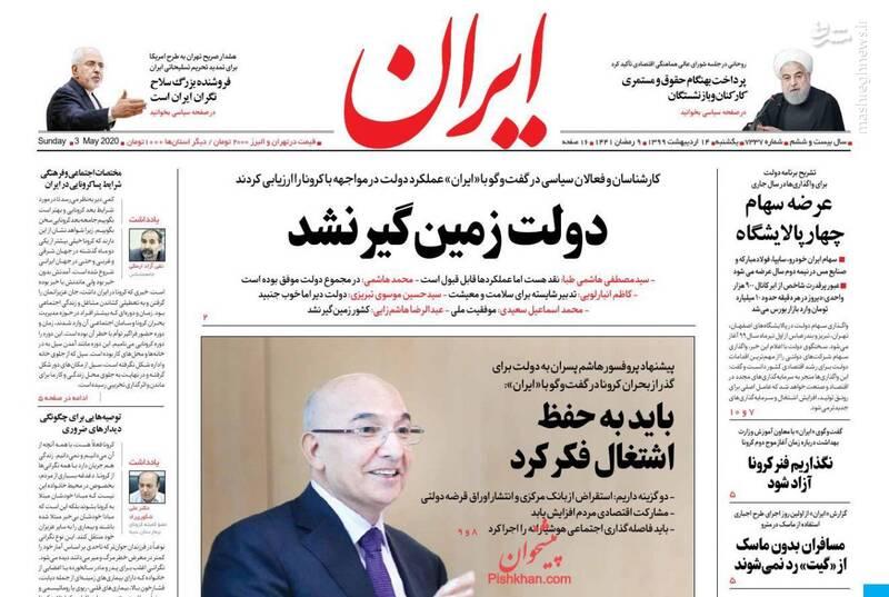 ایران: دولت زمینگیر نشد