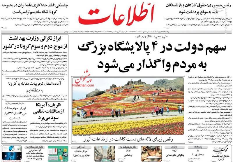 اطلاعات: سهم دولت در ۴ پالایشگاه بزرگ مردم واگذار میشود