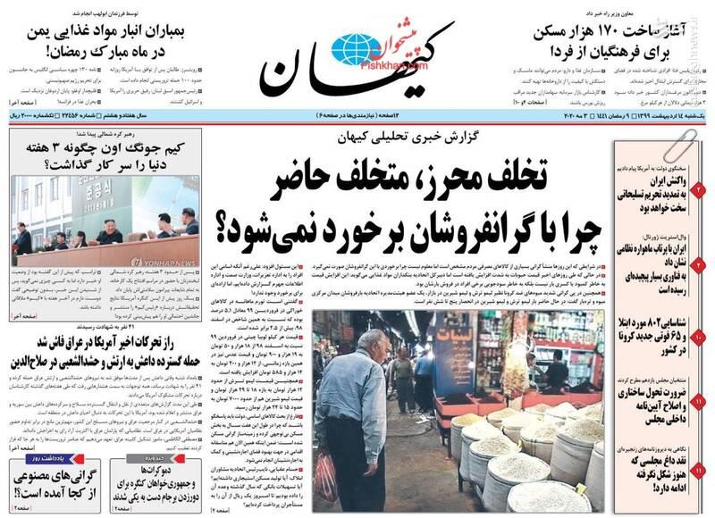 کیهان: تخلف محرز، متخلف حاضر/ چرا با گرانفروشان برخورد نمیشود؟