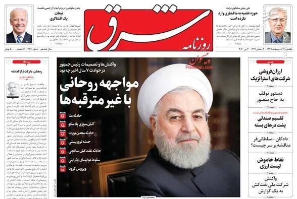 شرق: مواجهه روحانی با غیر مترقبهها