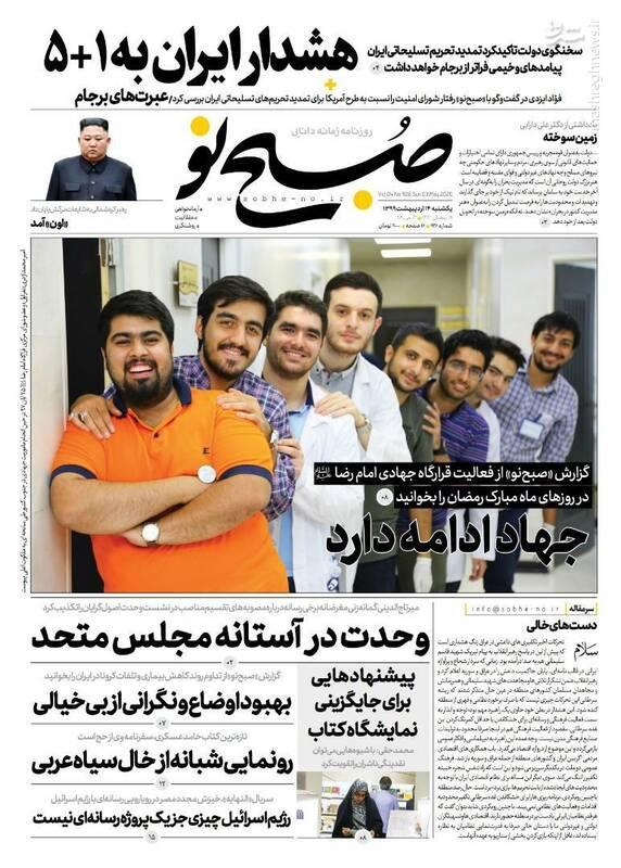 صبح نو: هشدار ایران به ۱+۵