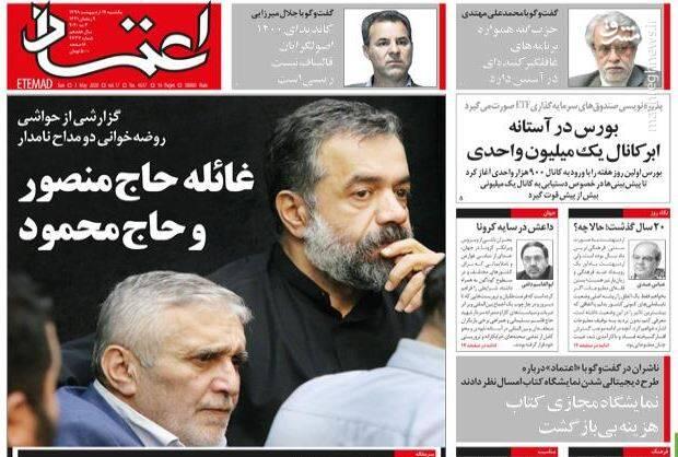 اعتماد: غائله حاج منصور و حاج محمود