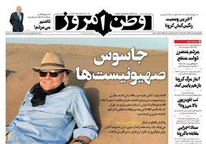 عکس/ صفحه نخست روزنامههای دوشنبه ۱۵ اردیبهشت