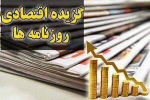 گزیده اقتصادی روزنامهها