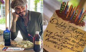 عکس/ جشن تولد بکام در قرنطینه