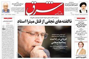 علی علیزاده: اصلاح طلبان شرم کنند +عکس