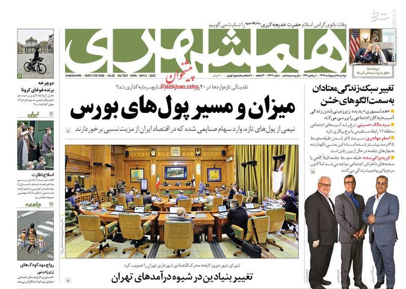 همشهری: میزان و مسیر پولهای بورس
