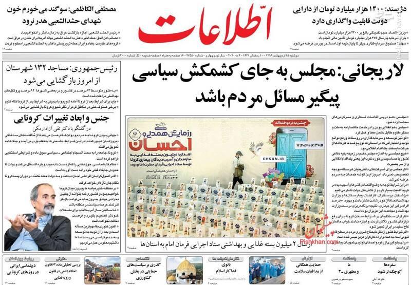 اطلاعات: لاریجانی» مجلس به جای کشمکش سیاسی پیگیر مسائل مردم باشد