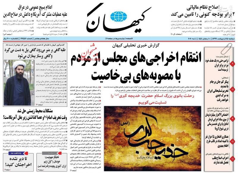 کیهان: انتقام اخراجیهای مجلس از مردم با مصوبههای بیخاصیت