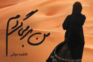 «من برمیگردم»؛ داستان زنانی که در رکاب امام قدم برمیدارند