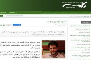 آیا عضو ستاد موسوی و محکوم فتنه ۸۸، مدیرعامل بزرگترین تولید کننده قیر خاورمیانه میشود؟