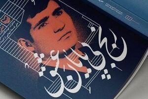 خاطرات سرباز نگهبان دکترشریعتی در ساواک + عکس