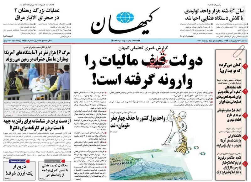 کیهان: دولت قیف مالیات را وارونه گرفته است!