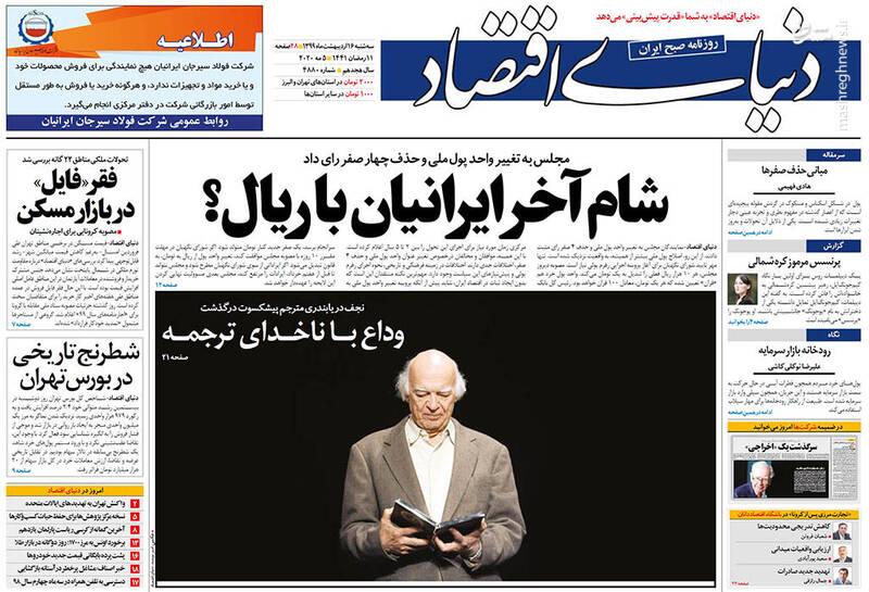 دنیای اقتصاد: شام آخر ایرانیان با ریال؟