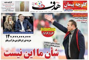 روزنامه های ورزشی چهارشنبه 17 اردیبهشت