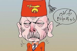 کاریکاتور/ صبر اردوغان تمام شد!