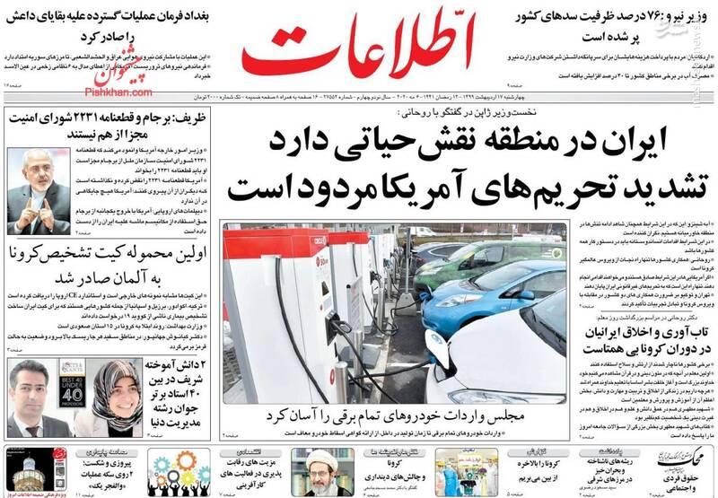 اطلاعات: ایران در منطقه نقش حیاتی دارد تشدید تحریمهای آمریکا مردود است
