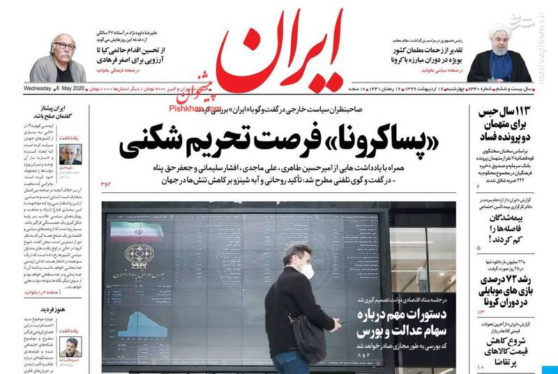 ایران: «پساکرونا» فرصت تحریم شکنی