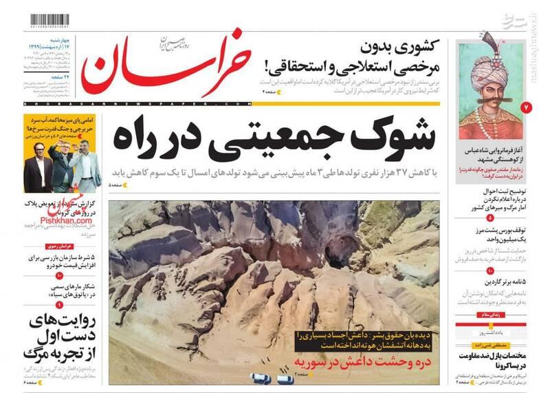 خراسان: شوک جمعیتی در راه