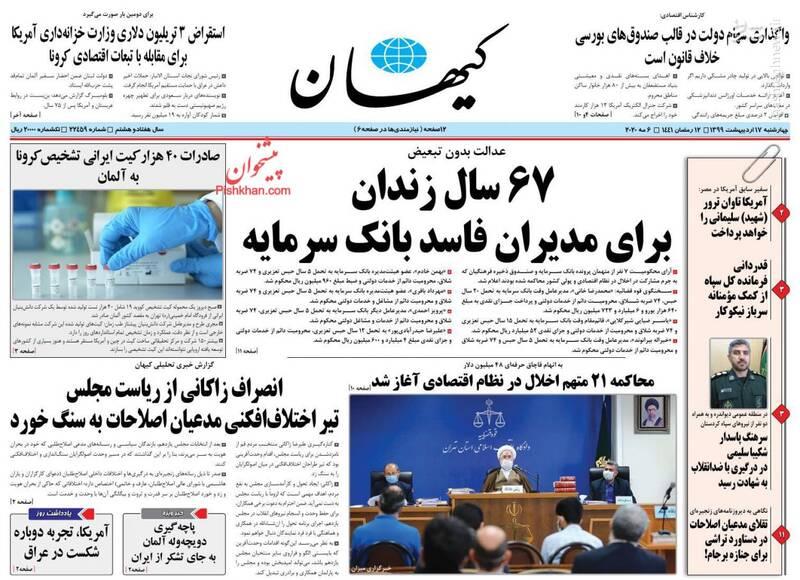 کیهان: ۶۷ سال زندان برای مدیران فاسد بانک سرمایه