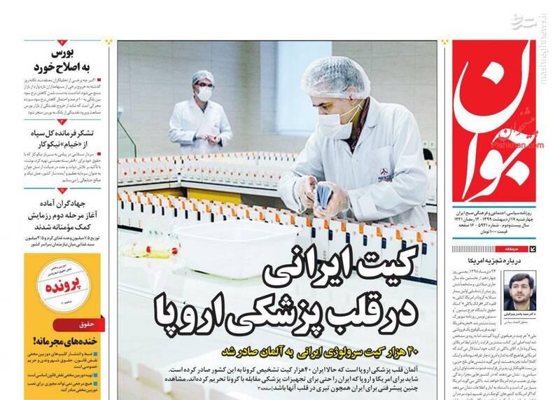 جوان: کیت ایرانی در قلب پزشکی اروپا