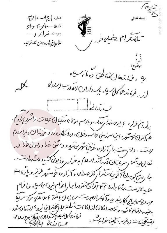 نامه محسن رضایی برای عملیات بیت المقدس