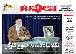 عکس/ صفحه نخست روزنامههای پنجشنبه ۱۸ اردیبهشت