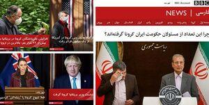 کرونای ایرانی و انگلیسی، با عینک BBC