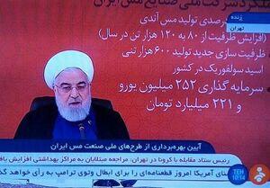 افتتاح همزمان ۴ طرح ملی مس به دستور روحانی