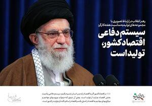 چرا جهش تولید؟   ۵ دلیل اصلی انتخاب شعار «جهش تولید» در بیانات امام خامنهای