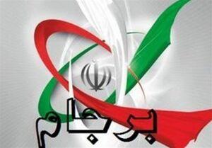 امضا برجام با وجود عدم امکان شکایت از عهدشکنان برای ایران